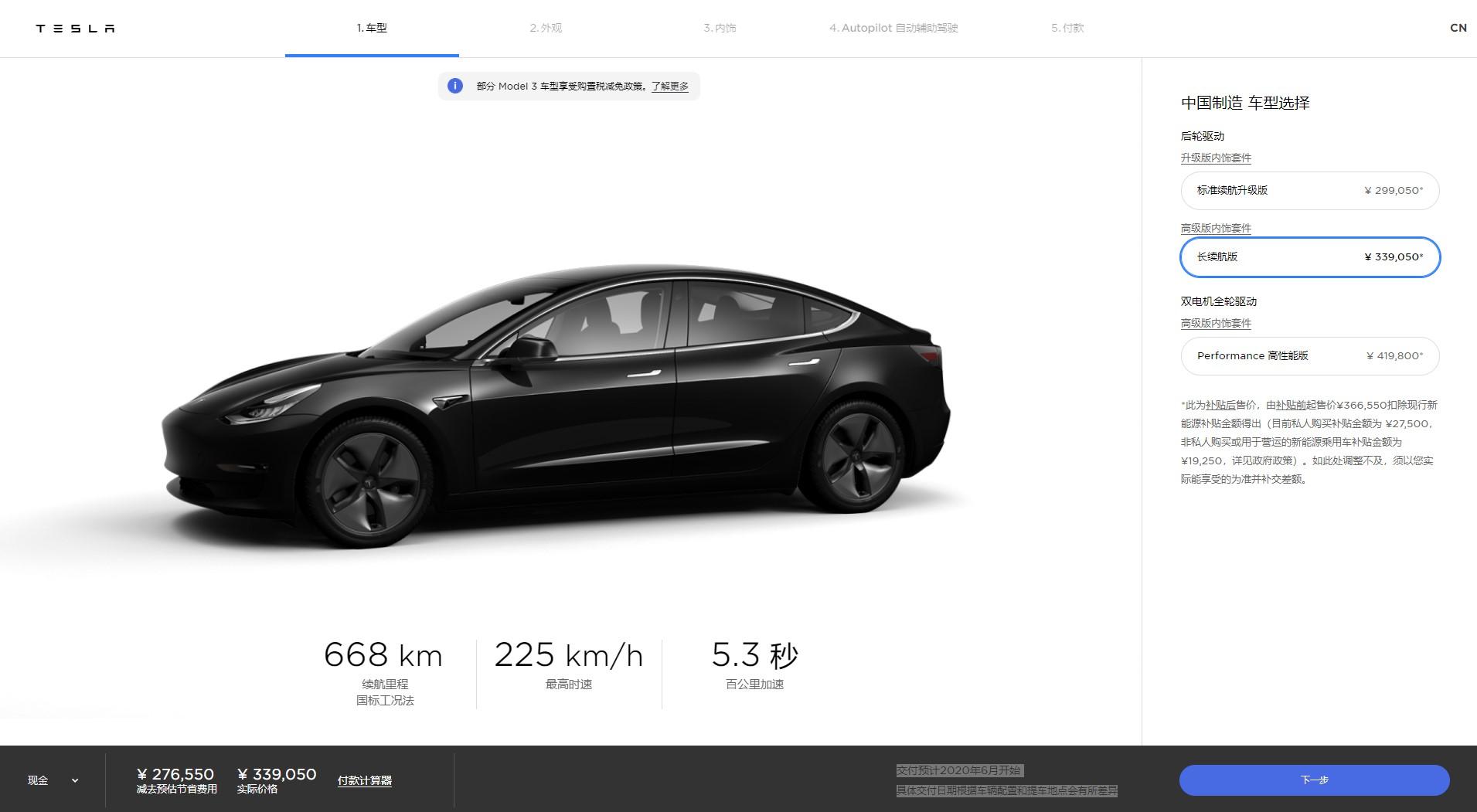 Tesla range