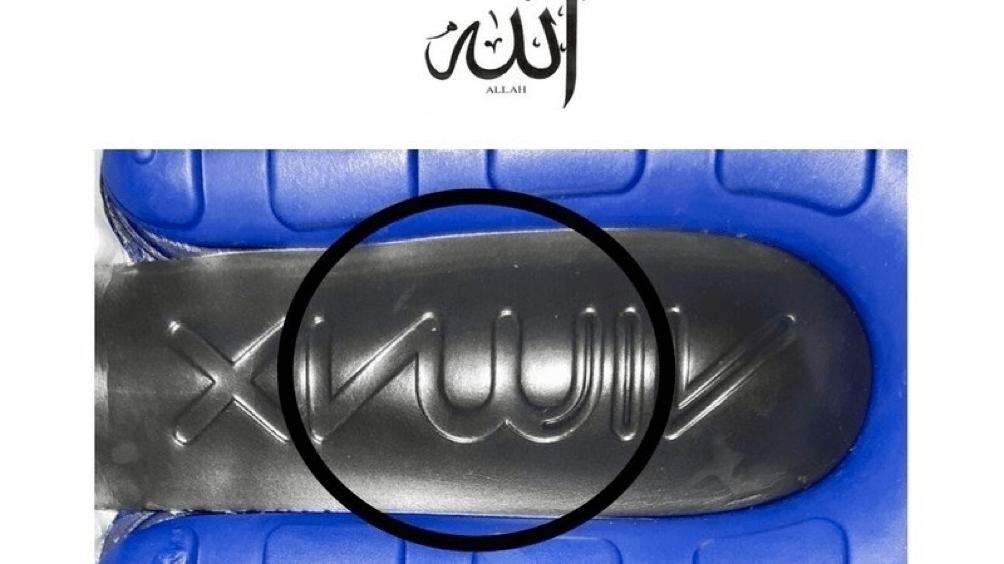 nike air max 270 logo allah